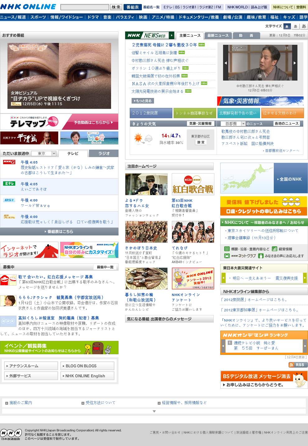 NHK Online at Wednesday Dec. 5, 2012, 7:22 a.m. UTC
